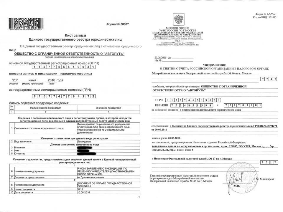 Ликвидация ООО «Автопуть», МИФНС № 17 по г. Москва.