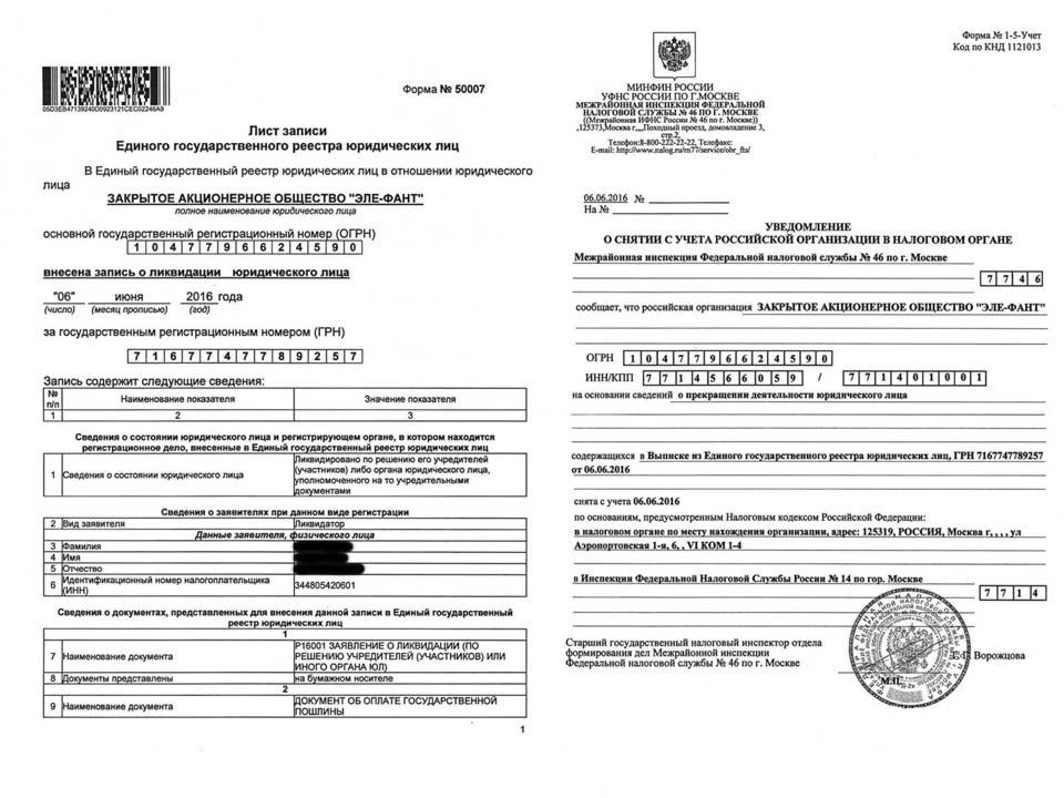 Ликвидация ЗАО «ЭЛЕ-ФАНТ», МИФНС № 14 по г. Москва.