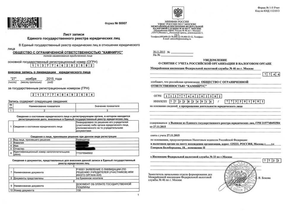 Ликвидация ООО «Камнирус», МИФНС № 33 по г. Москва.