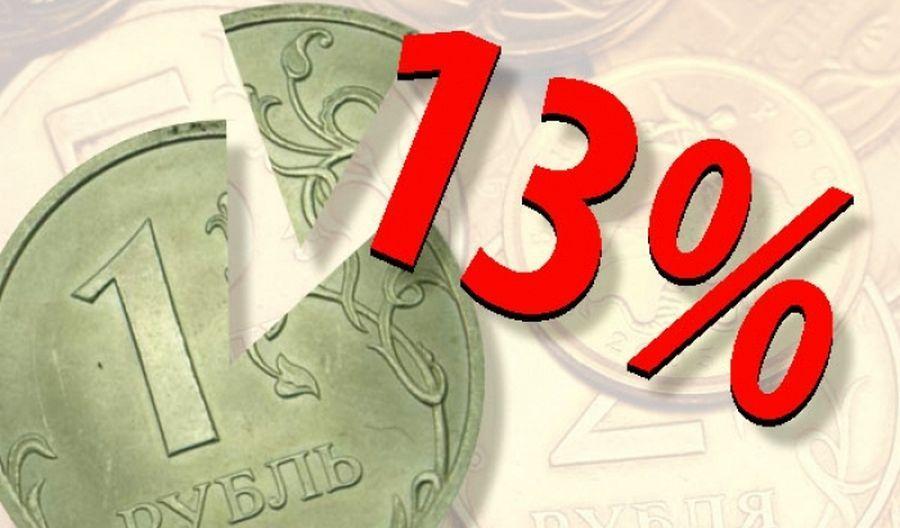 В ФНС разъяснили возможность зачета излишне уплаченной суммы НДФЛ