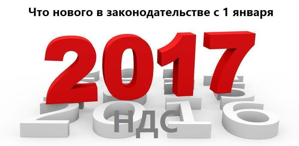 НДС: изменения в законодательстве с 2017 года.